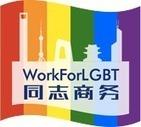 "250 Business Leaders Attend 3rd China LGBT ""Pink Market"" Conference"